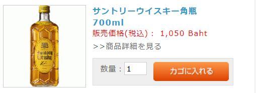 角瓶タイ価格