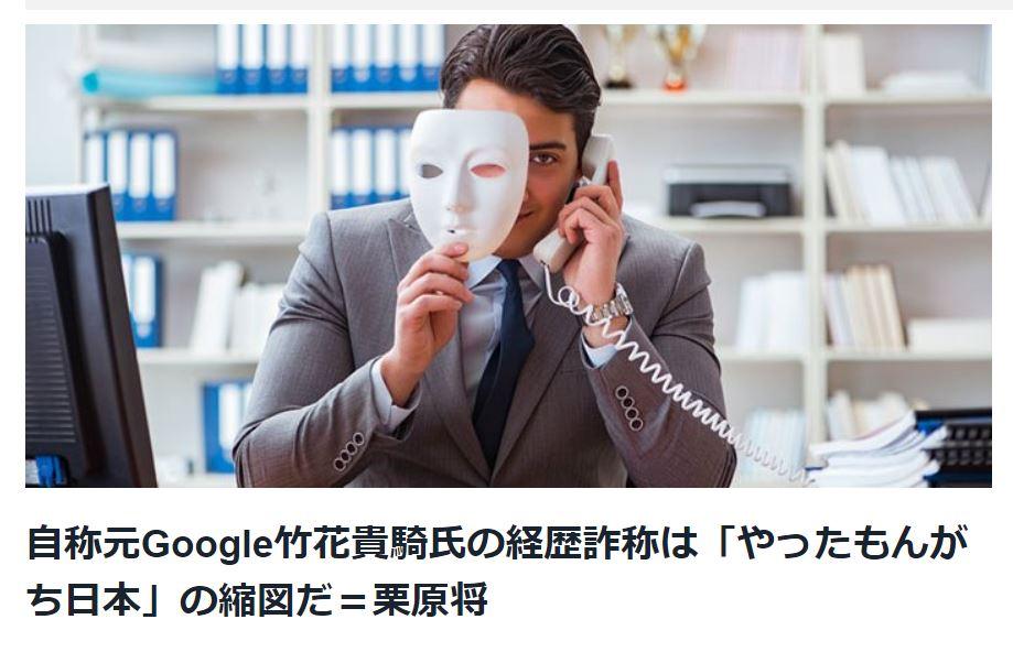 貴 騎 経歴 竹花